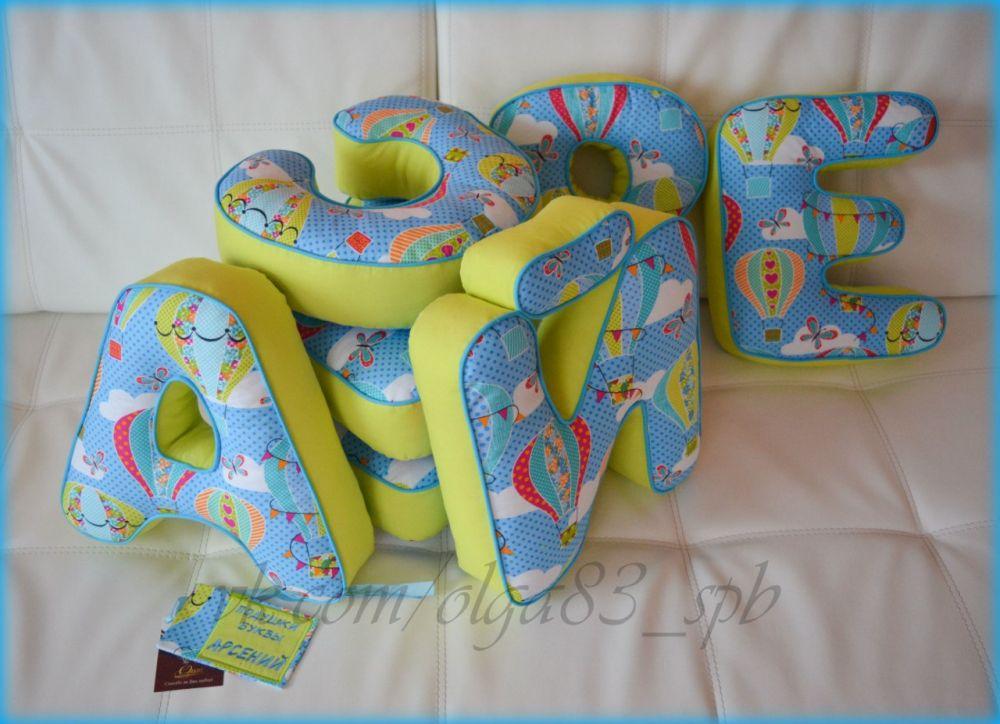 Буквы-подушки своими руками выкройки размеры буквы и